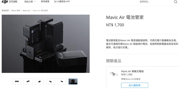 Mavic Air 電池管家