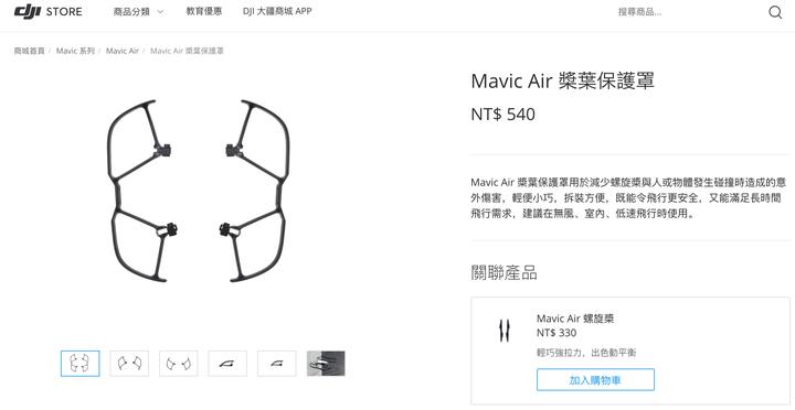 Mavic Air 槳葉保護罩