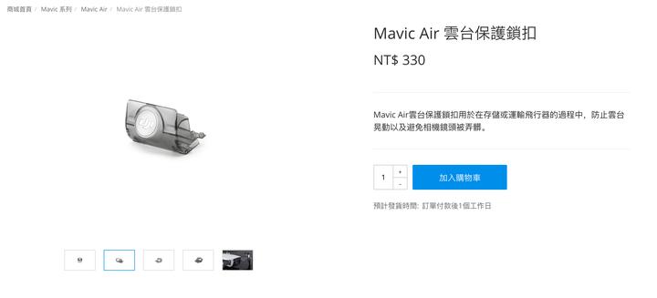 Mavic Air 雲台保護鎖扣