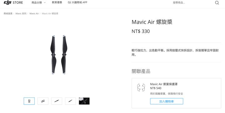 Mavic Air 螺旋槳