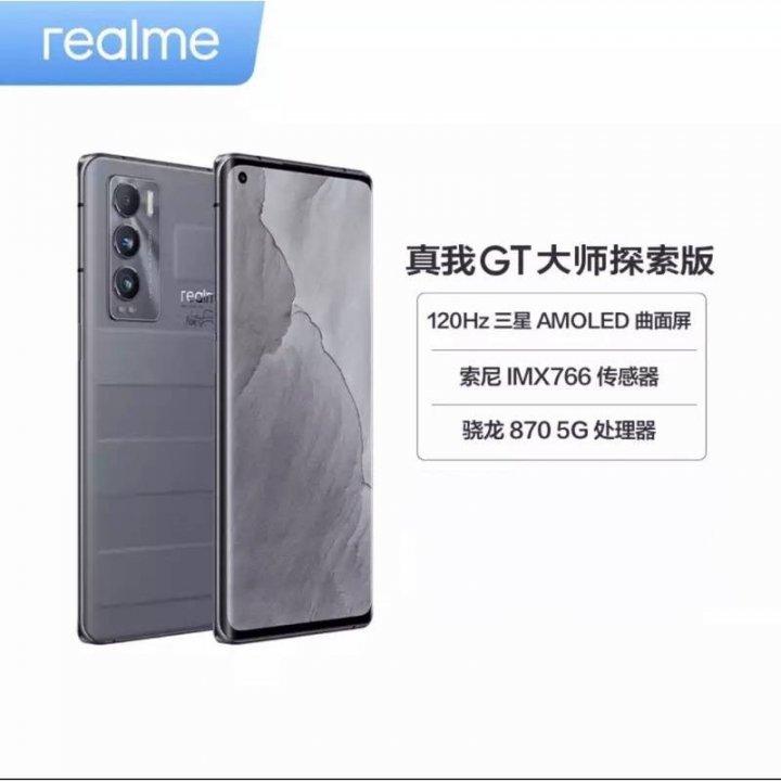 售 陸版 真我 Realme GT 大師探索版(灰)