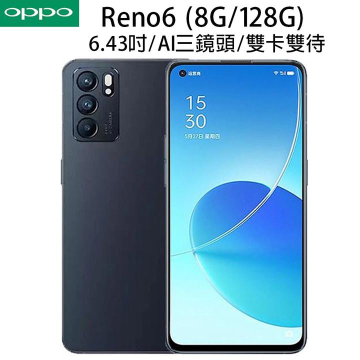 不議價 全新 OPPO Reno6 5G (8+128) 黑色