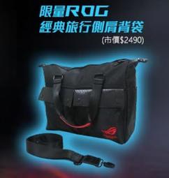 全新 華碩ROG經典旅行側肩背袋/手提包 (附防塵套)