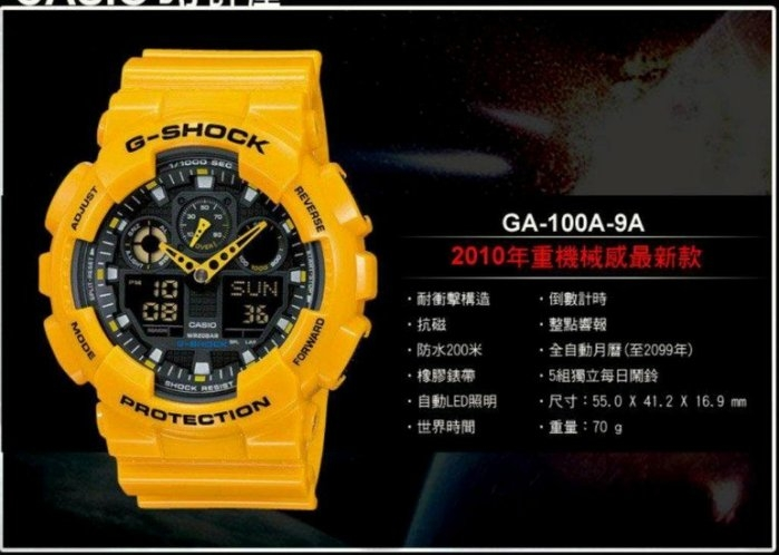 CASIO G-SHOCK GA-100A-9A 防水200米 原廠正貨