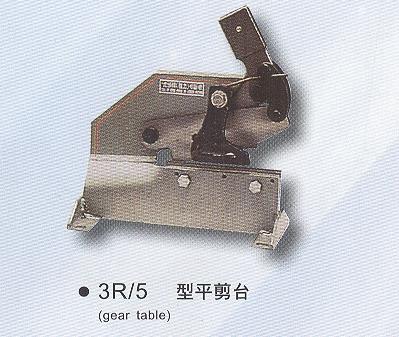 高暘工業-虎頭牌3R/5型平剪機,9成9新