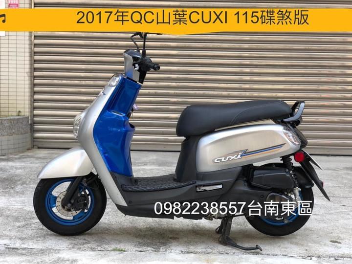 自售2017年山葉 CUXI 115cc碟煞版 QC MANY110 勁戰 雷霆 JET VJR125 BWS125
