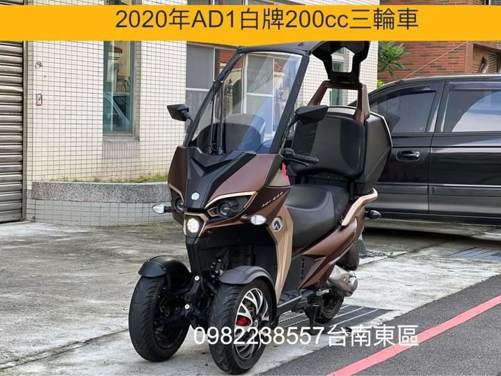自售2020年 ADiva 新款AD1 200 ROLL Lock白牌三輪機車 AD2 AD3 TRICITY