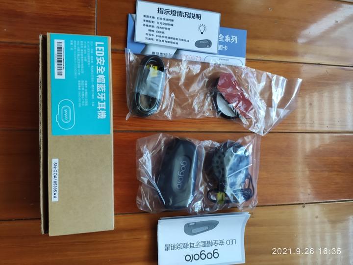 Gogoro 原廠 LED安全帽藍牙耳機(電話,Line可用)
