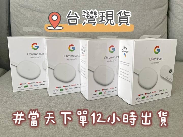 現貨免運 最新款 Chromecast with Google TV 第四代 安卓TV 4K電視盒 內建 Netflix