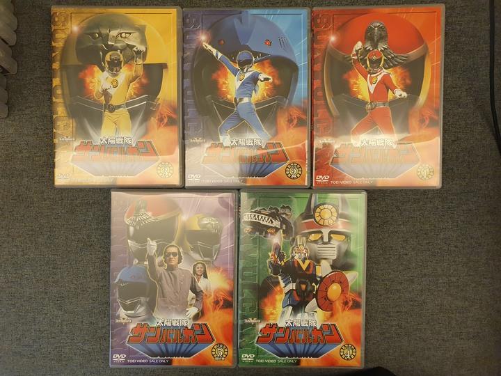 太陽戰隊(日版DVD)