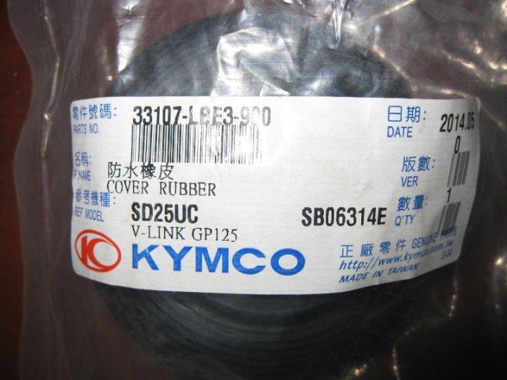 光陽 原廠 大燈 防水橡皮 (GP G5 超5 LBE3)