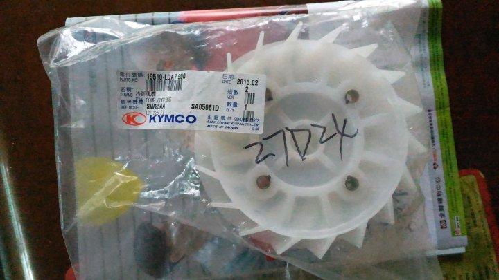 KYMCO 光陽原廠 19510-LDA7-900 冷卻風扇 GP V1 V2