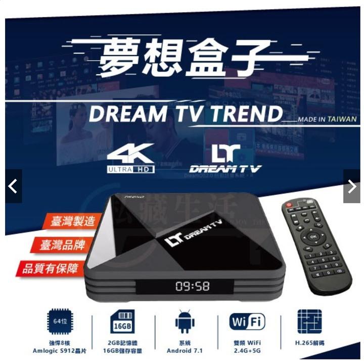 賣夢想盒子-電視機上盒 夢想電視盒子二代 潮流 TREND 台灣製造