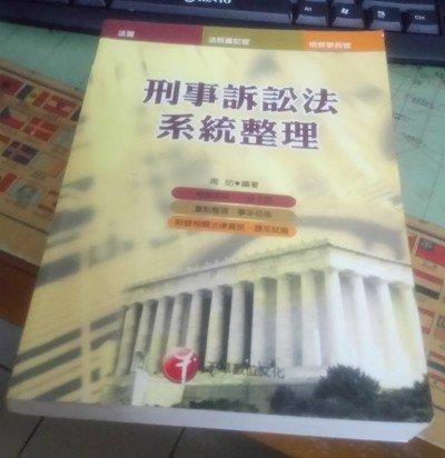 法警/法院書記官/檢察事務官用書