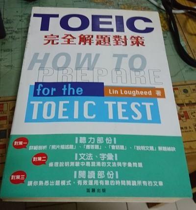 TOEIC完全解題對策/附光碟