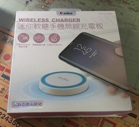 全新品/aibo迷你5W手機無線充電板/黑藍色