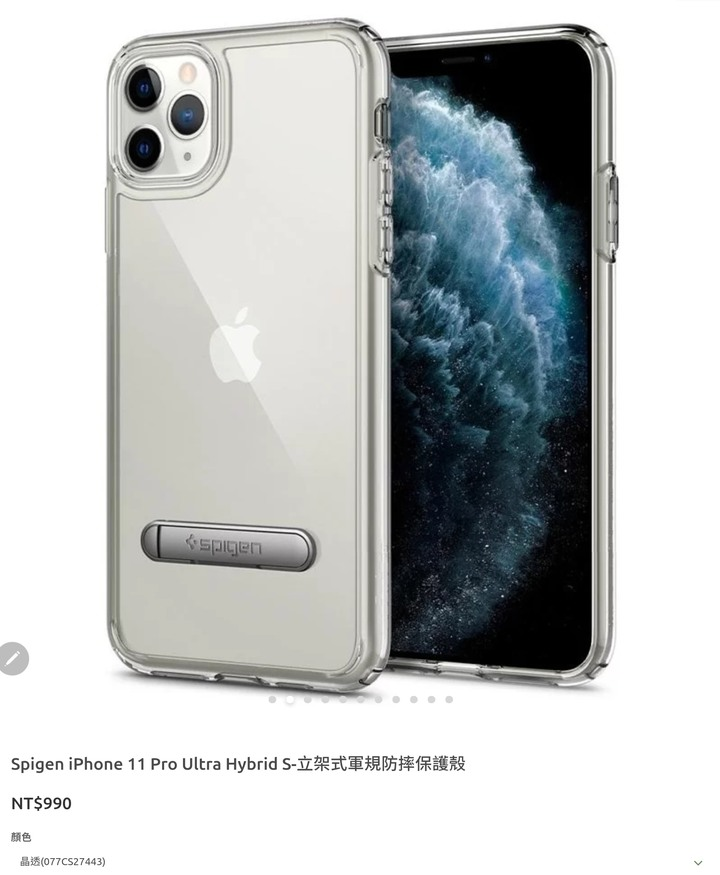SPIGEN iphone 11 pro 5.8 ULTRA HYBRID S 立架式軍規防摔保護殼(晶透)