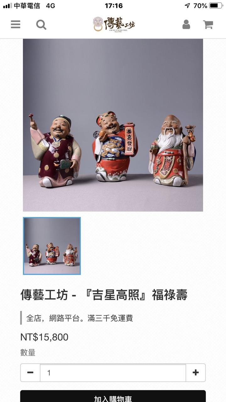 傳藝工坊 吉星高照 福祿壽 陶瓷 玩偶 娃娃可參考