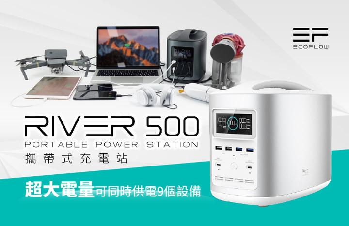 EcoFlow River 500攜帶式充電站