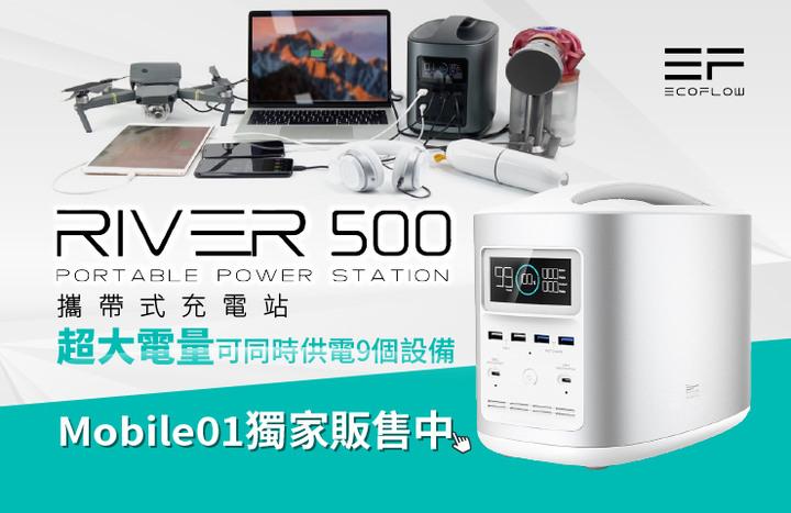【獨家販售】EcoFlow River 500攜帶式充電站(白色)