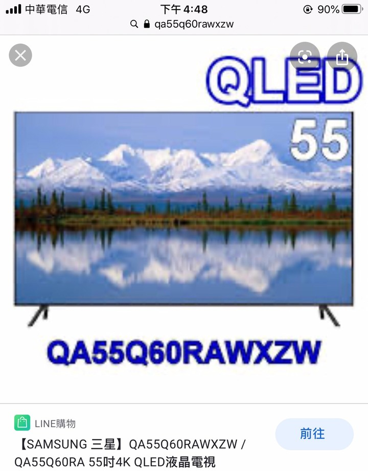 三星4k 55QLED 電視 全新未開封
