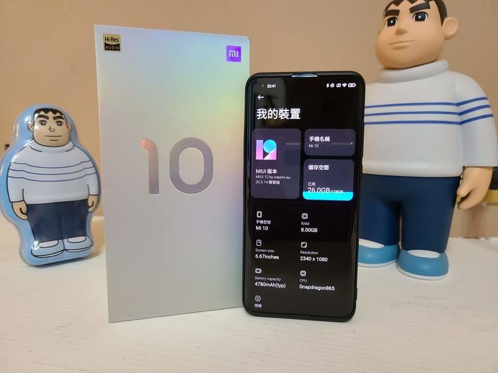5G 小米 10 鈦銀黑 8GB/128GB【9.99成新】六月購入盒裝完整配件未用,samsung s20+ ultra、iPhone 11 pro mi 參考