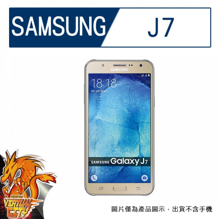 【桃園-虛擬城市】Samsung J7 -9H 玻璃膜螢幕保護貼