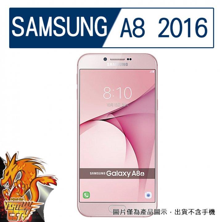 【桃園-虛擬城市】Samsung 三星 A8 2016 -9H玻璃膜螢幕保護貼