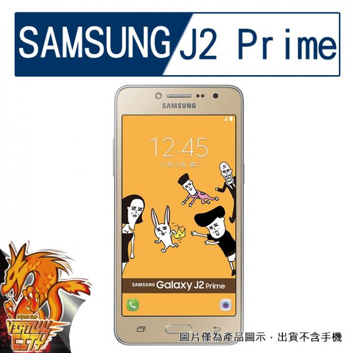 【桃園-虛擬城市】Samsung 三星 J2 Prime -9H玻璃膜螢幕保護貼