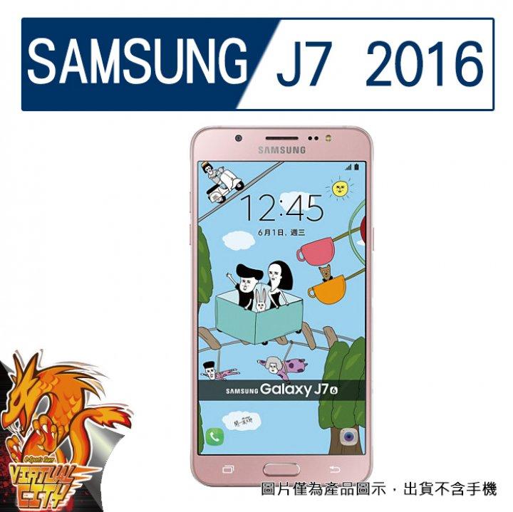 【桃園-虛擬城市】Samsung J7 2016 -9H玻璃膜螢幕保護貼