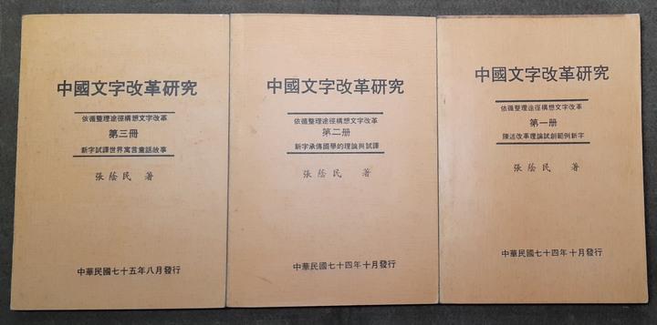 中國文字改革研究 (有三冊)