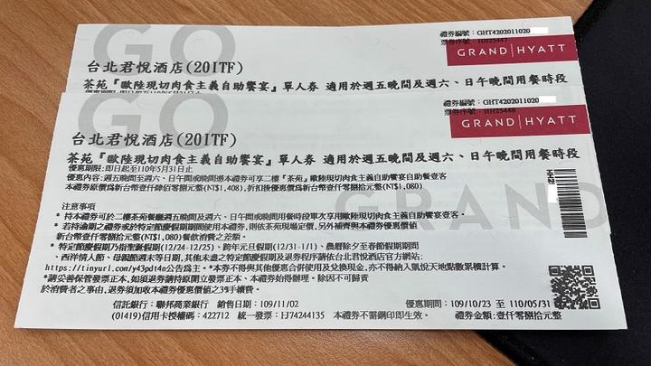 台北君悅酒店 茶苑 自助餐券