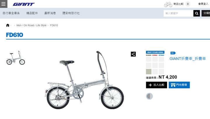 高雄岡山自取 自售 GIANT 捷安特 折疊腳踏車 FD610 單速 16吋 高碳鋼管 折疊小徑車 高雄岡山自取