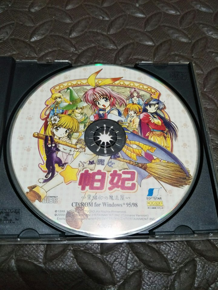 骨灰級PC-game