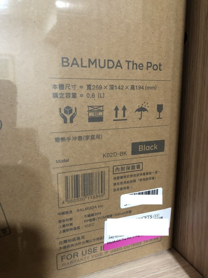 BALMUDA the Pot 手沖壺 & the Toaster 蒸氣烤麵包機