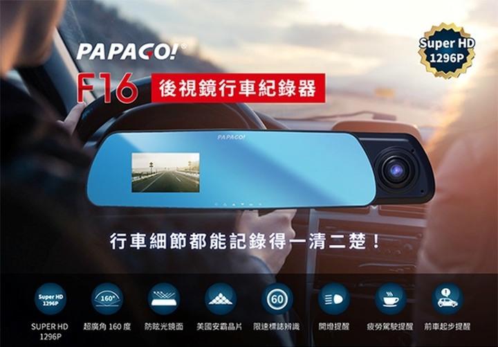 PAPAGO F16【送64G】1296P 安霸晶片 後視鏡型 行車記錄器 附發票