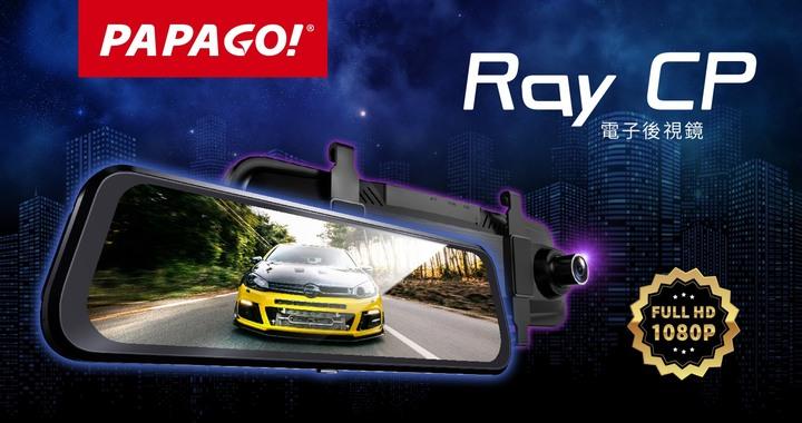 PAPAGO RAY CP【送32G】RAYCP 流媒體 超廣角 電子後視鏡 RAYLITE 後續 平價款