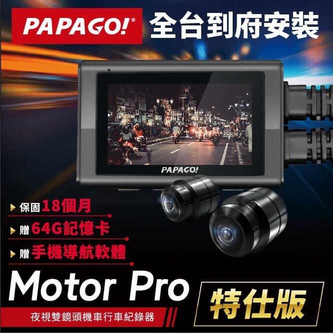 PAPAGO MOTOR PRO 特仕版【送64G+到府安裝+手機導航軟體】防水機車行車記錄器 前後SONY