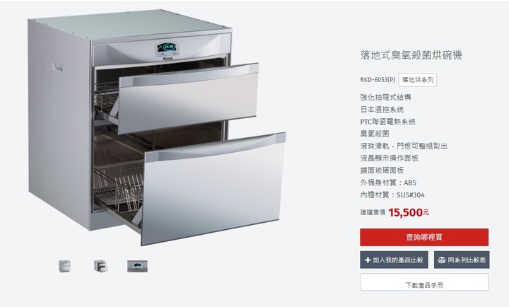 林內落地式臭氧殺菌烘碗機MKD-6055(P)