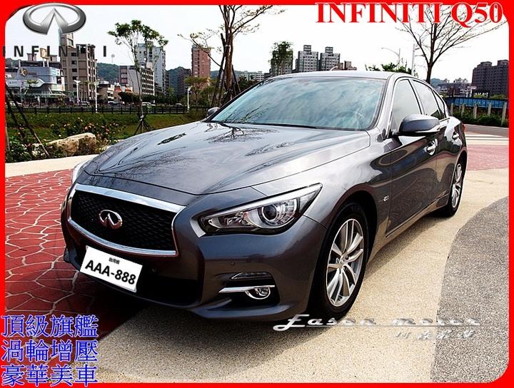 INFINITI Q50旗艦款/盲點偵測/車道偏移/LED頭燈/衛星導航/豪華美車/全額貸款/可議價