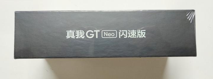 realme GT Neo 閃速版 天璣1200 12GB+256GB 全新未拆 送玻璃保護貼和保護殼
