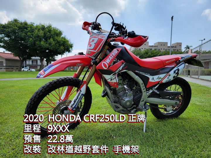 HONDA CRF250LD 正牌