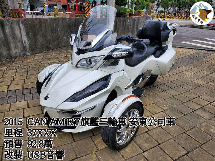 CAN AM RT旗艦三輪車 安東公司車