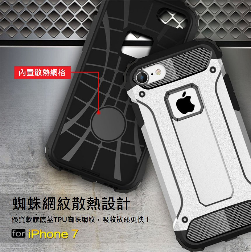 【承涼百貨】新款iphone7 7Plus 6 6S  金剛甲保護套、蘋果、APPLE、手機殼 TPU+PC二合一