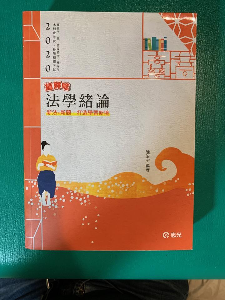 法學緒論 (作者:陳治宇, 出版社:志光)