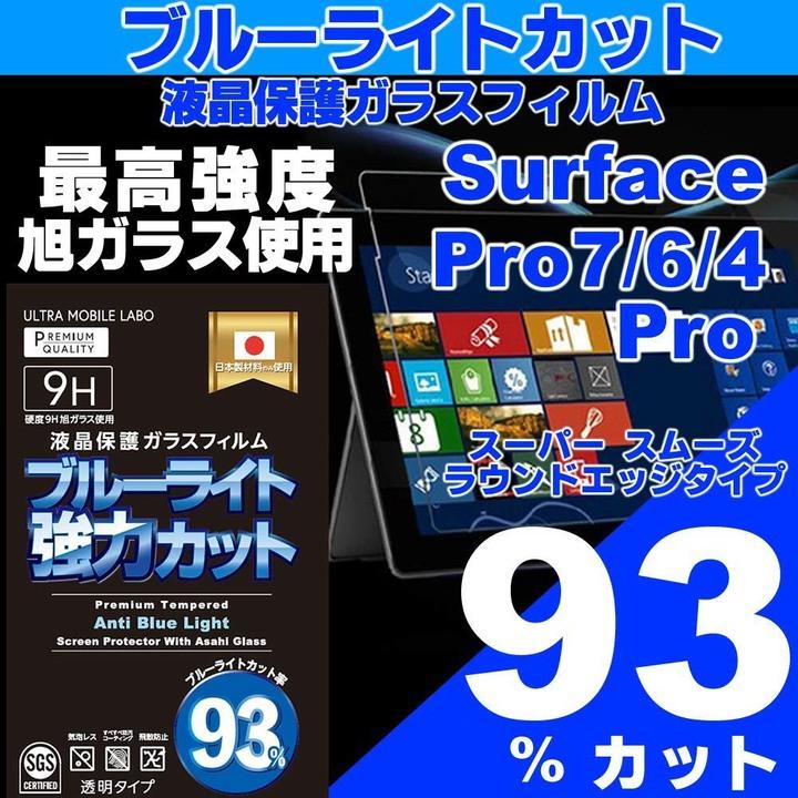 微軟Surface Pro專用螢幕保護玻璃貼-日本製(微軟Surface Pro 7/6/5/4適用)