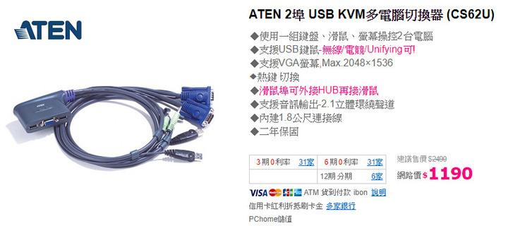 二手品-ATEN KVM螢幕切換器(有一定數量)