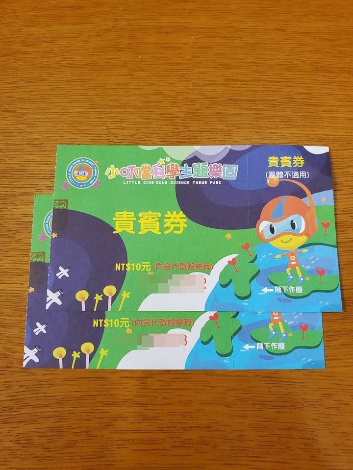 【售價含運】小叮噹科學主題樂園雙人票(官網1張500元)