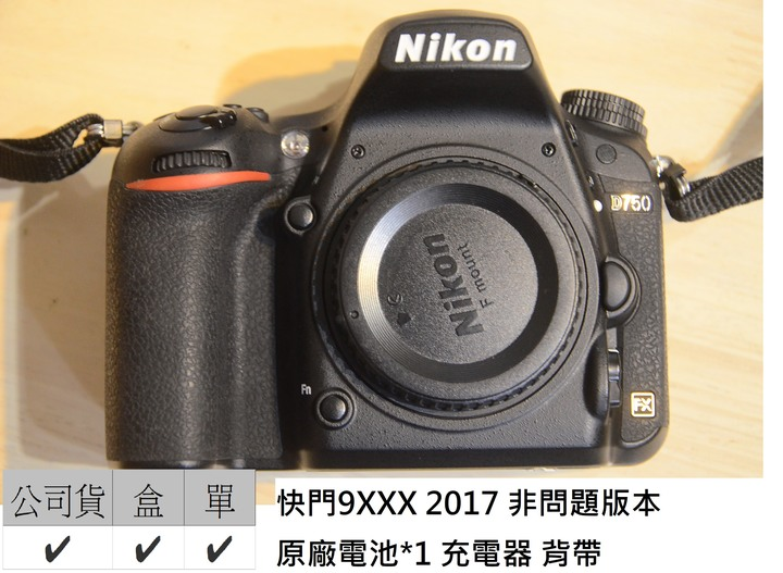 D750 公司貨 快門9XXX [ 新竹小吳 D750 ]