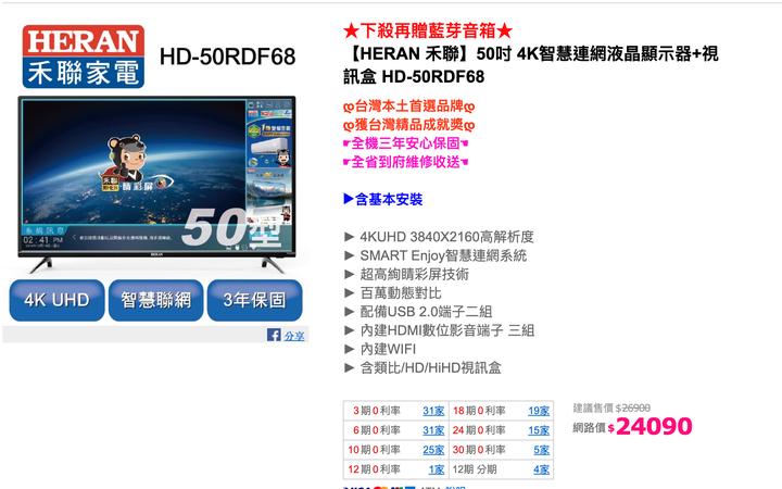 一年二手【HERAN 禾聯】50吋 4K智慧連網液晶顯示器+視訊盒 HD-50RDF68